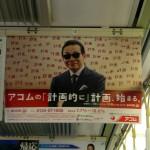 insolites du Japon - Ciel ! Philippe Manoeuvre !