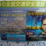 insolites du Japon - Wenty dans un taxi