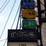 insolites du Japon - Je me demande s'il y a Kaname <3